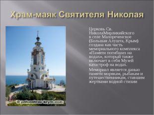 Церковь Св. НиколаМирликийского вселе Малореченское (Большая Алушта, Крым)