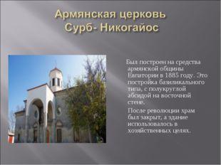 Был построен на средства армянской общины Евпатории в 1885 году. Это построй