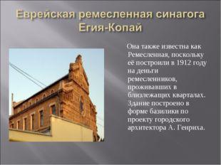 Она также известна как Ремесленная, поскольку её построили в 1912 году на де