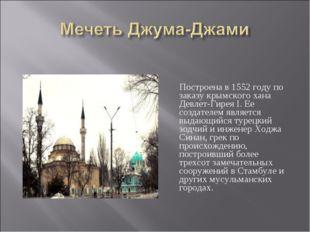 Построена в 1552 году по заказу крымского хана Девлет-Гирея I. Ее создателем