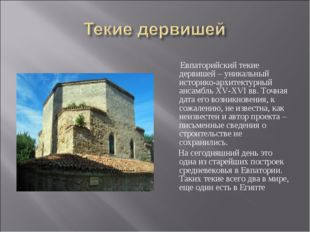 Евпаторийский текие дервишей – уникальный историко-архитектурный ансамбль XV