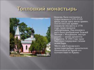 Церковь была построена и существовала в XVI-XVIII веках, когда здесь жили ар