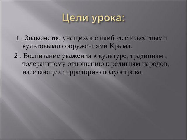 1 . Знакомство учащихся с наиболее известными культовыми сооружениями Крыма....