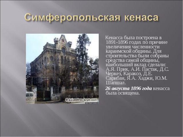 Кенасса была построена в 1891-1896 годах по причине увеличения численности к...