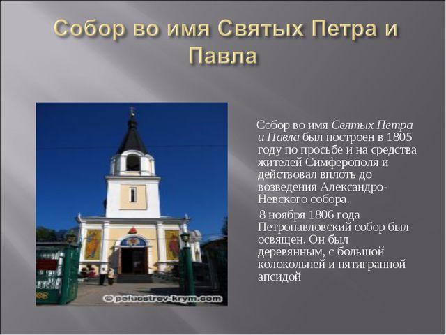 Собор во имя Святых Петра и Павлабыл построен в 1805 году по просьбе и на с...