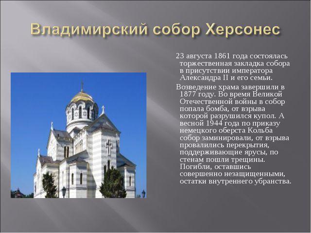 23 августа 1861 года состоялась торжественная закладка собора в присутствии...