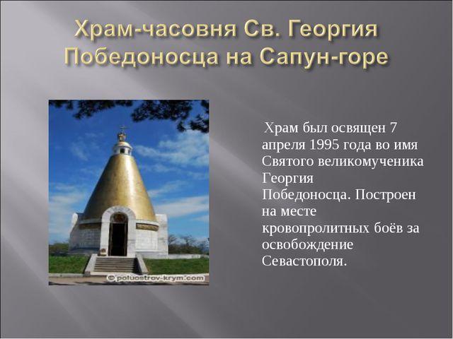 Храм был освящен 7 апреля 1995 годаво имя Святого великомученика Георгия По...