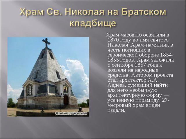 Храм-часовню освятили в 1870 году во имя святого Николая .Храм-памятник в че...