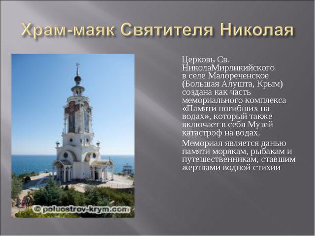 Церковь Св. НиколаМирликийского вселе Малореченское (Большая Алушта, Крым)...