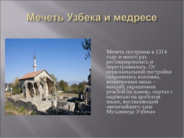 Мечеть построена в 1314 году и много раз реставрировалась и перестраивалась....