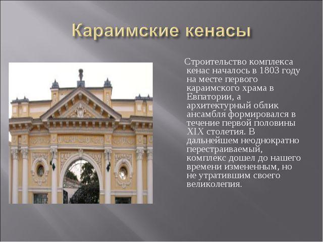 Строительство комплекса кенас началось в 1803 году на месте первого караимск...