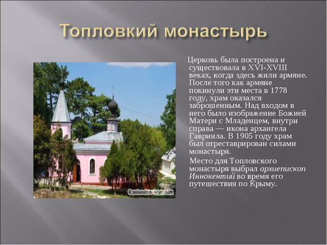 Церковь была построена и существовала в XVI-XVIII веках, когда здесь жили ар...