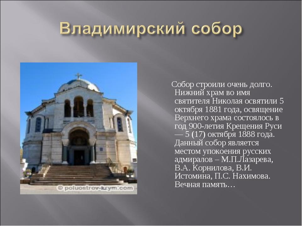Собор строили очень долго. Нижний храм во имя святителя Николая освятили 5 о...