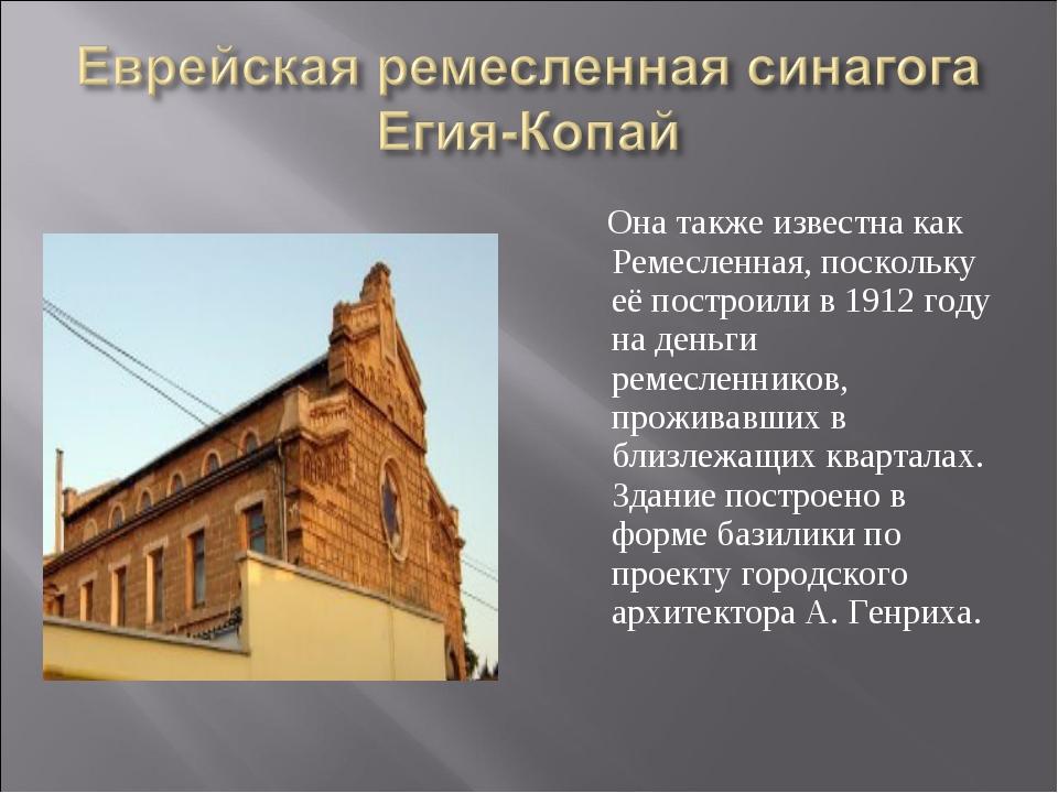 Она также известна как Ремесленная, поскольку её построили в 1912 году на де...