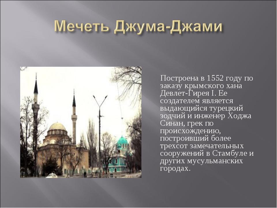 Построена в 1552 году по заказу крымского хана Девлет-Гирея I. Ее создателем...