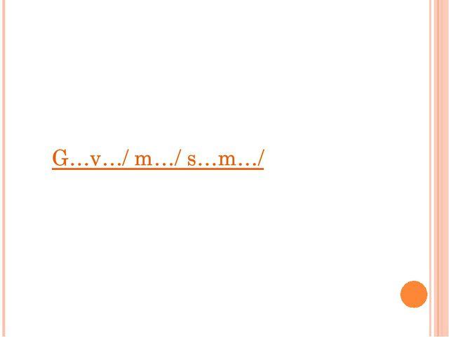 G…v…/ m…/ s…m…/