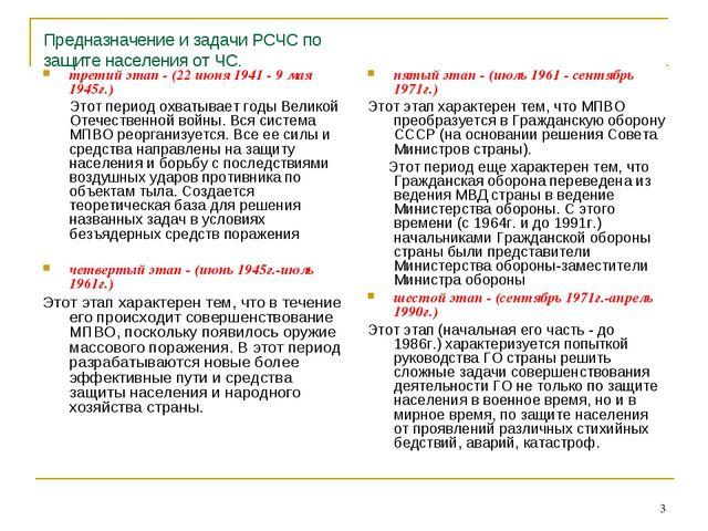 * Предназначение и задачи РСЧС по защите населения от ЧС. третий этап - (22 и...