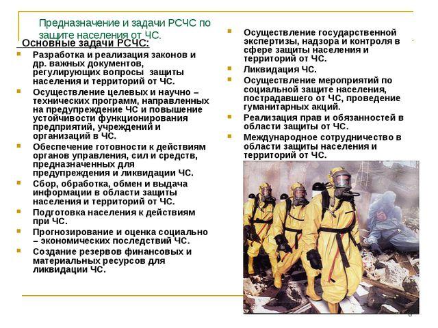 * Предназначение и задачи РСЧС по защите населения от ЧС. Основные задачи РСЧ...