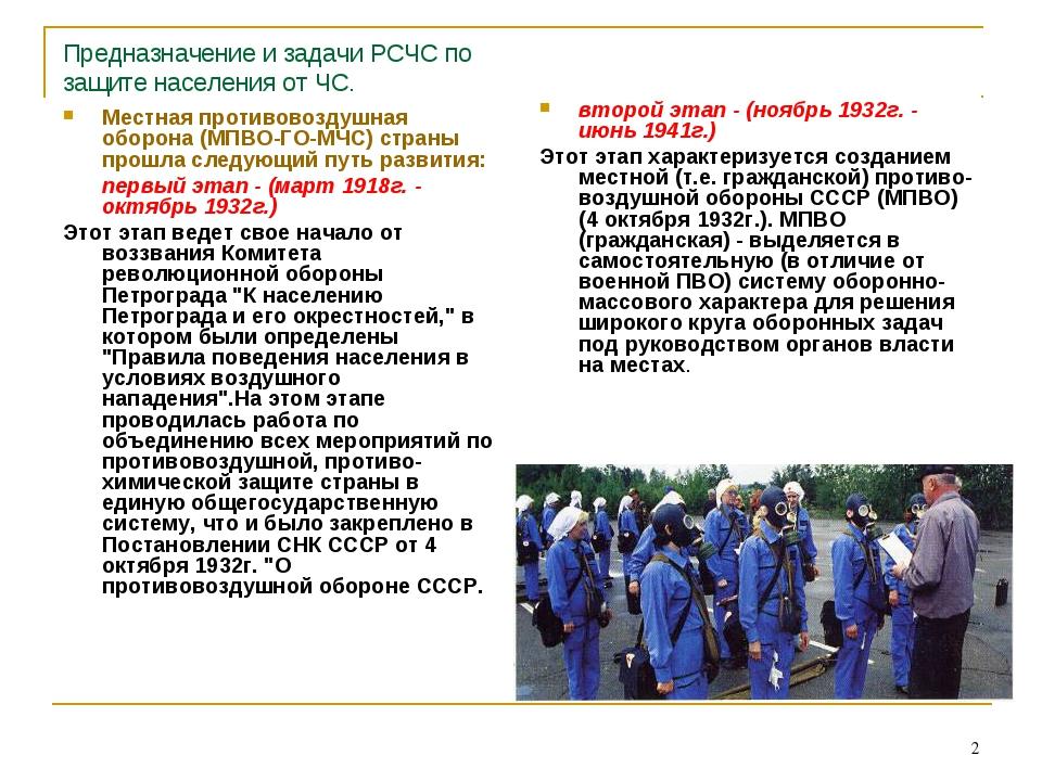 * Предназначение и задачи РСЧС по защите населения от ЧС. Местная противовозд...