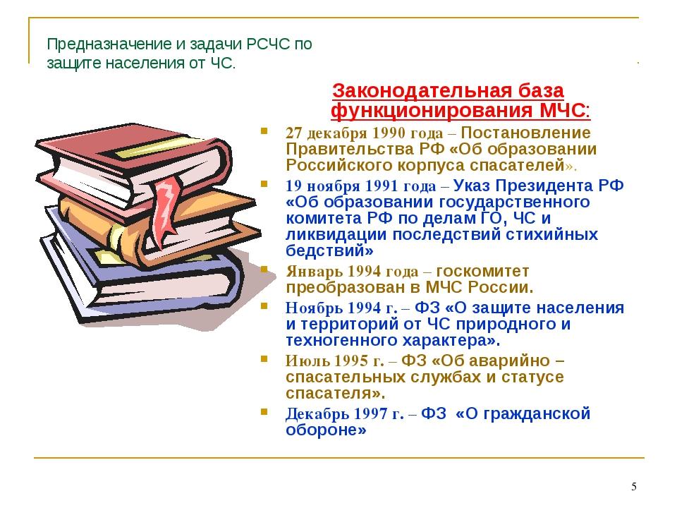 * Предназначение и задачи РСЧС по защите населения от ЧС. Законодательная баз...