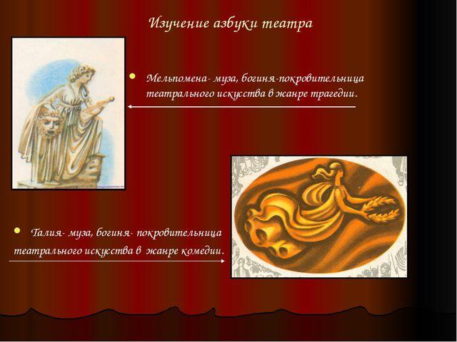Изучение азбуки театра Мельпомена- муза, богиня-покровительница театрального...