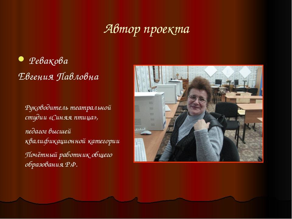Автор проекта Ревакова Евгения Павловна Руководитель театральной студии «Синя...