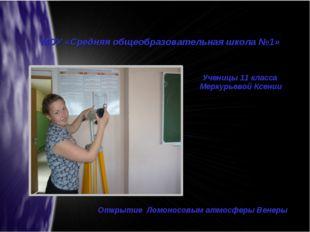 МОУ «Средняя общеобразовательная школа №1» Ученицы 11 класса Меркурьевой Ксе