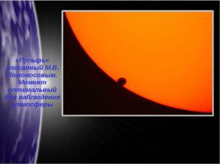 «Пупырь» описанный М.В. Ломоносовым. Момент оптимальный для наблюдения атмосф