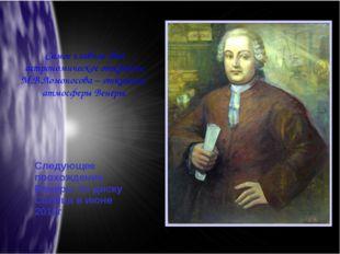 Самое главное своё астрономическое открытие М.В.Ломоносова – открытие атмосфе