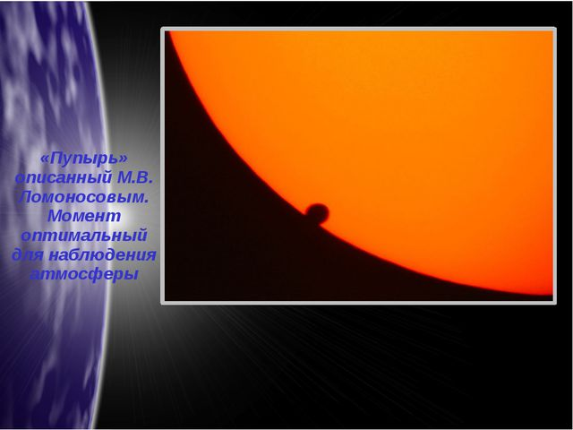 «Пупырь» описанный М.В. Ломоносовым. Момент оптимальный для наблюдения атмосф...