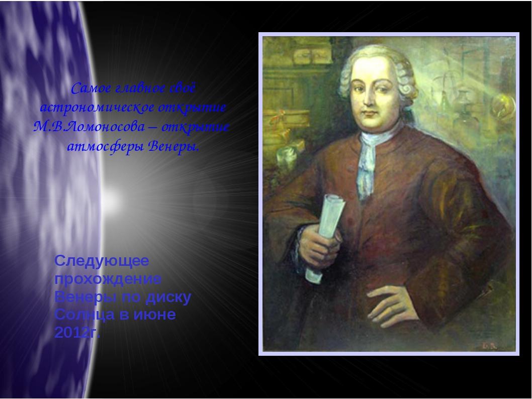 Самое главное своё астрономическое открытие М.В.Ломоносова – открытие атмосфе...
