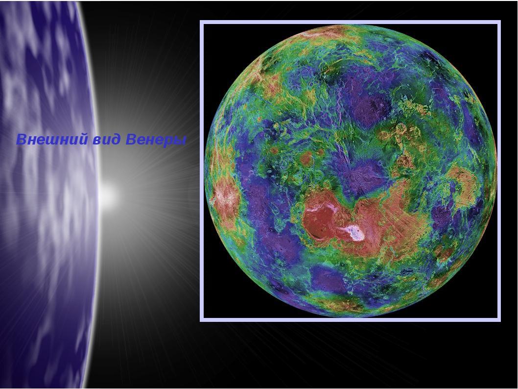 Внешний вид Венеры