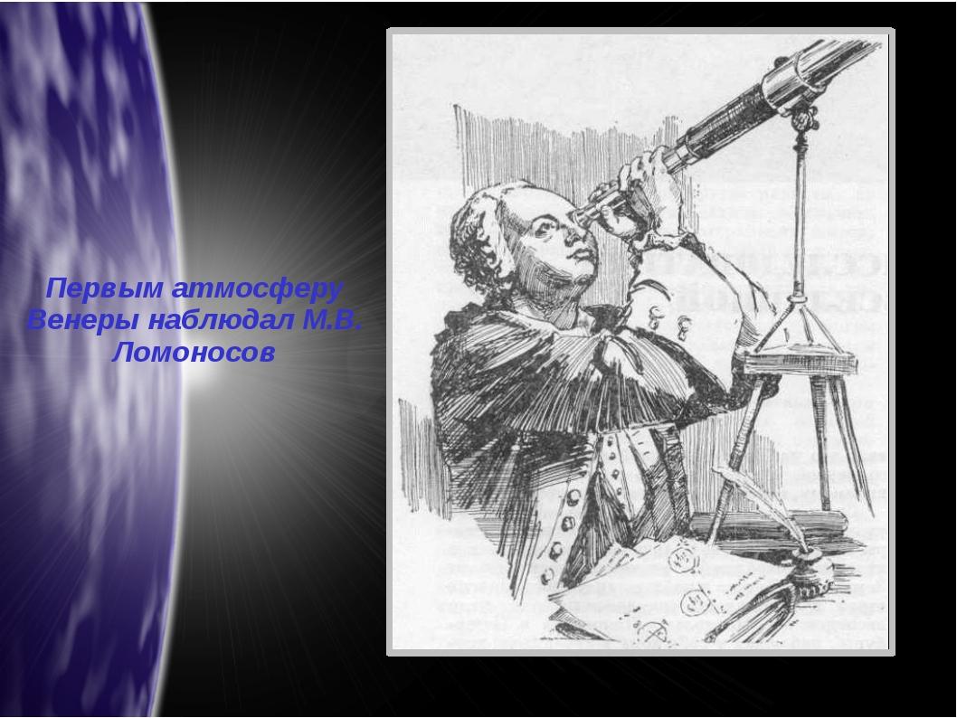 Первым атмосферу Венеры наблюдал М.В. Ломоносов