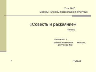 Урок №10 Модуль: «Основы православной культуры» «Совесть и раскаяние» 4класс