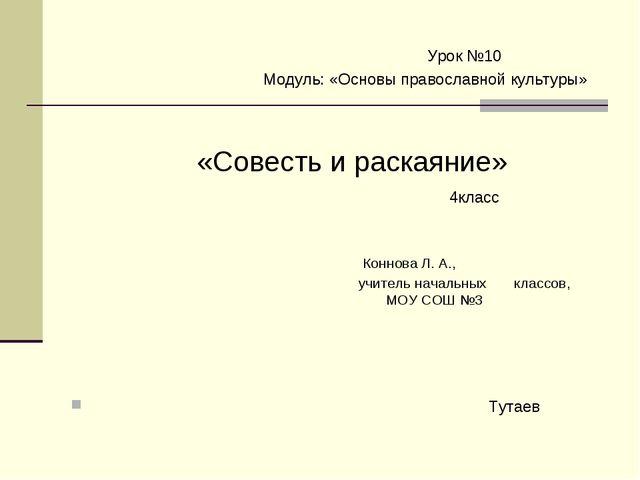 Урок №10 Модуль: «Основы православной культуры» «Совесть и раскаяние» 4класс...