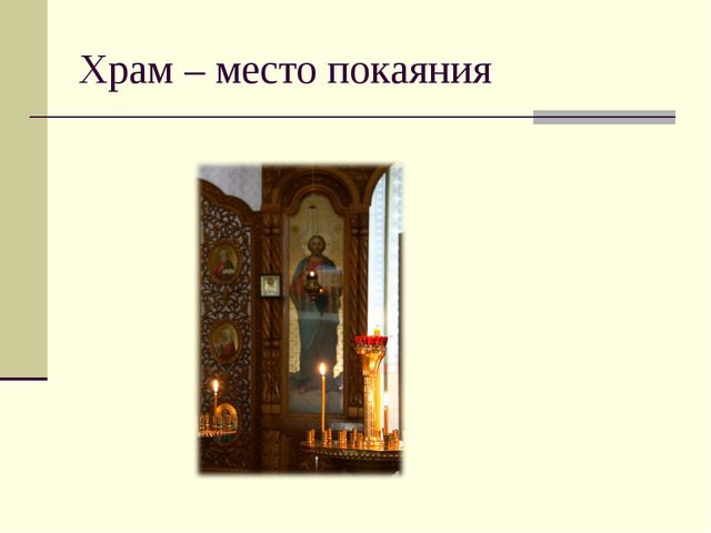 Храм – место покаяния