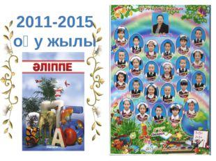 2011-2015 оқу жылы