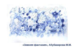 «Зимняя фантазия», Абубакирова М.М.