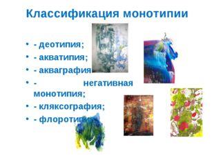 Классификация монотипии - деотипия; - акватипия; - акваграфия - негативная мо