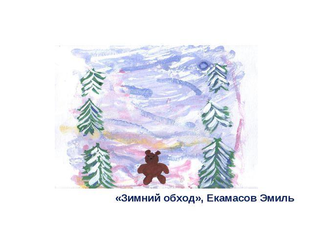 «Зимний обход», Екамасов Эмиль