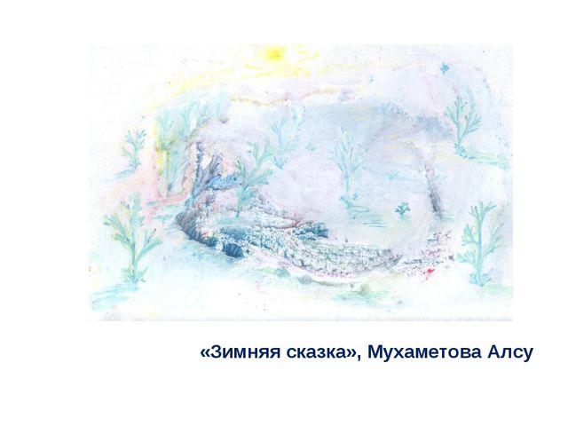 «Зимняя сказка», Мухаметова Алсу