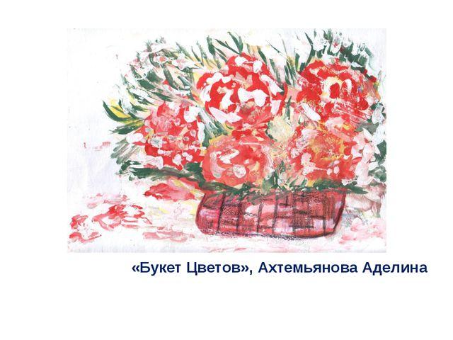 «Букет Цветов», Ахтемьянова Аделина