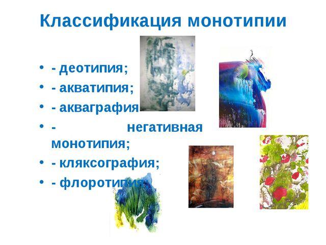 Классификация монотипии - деотипия; - акватипия; - акваграфия - негативная мо...