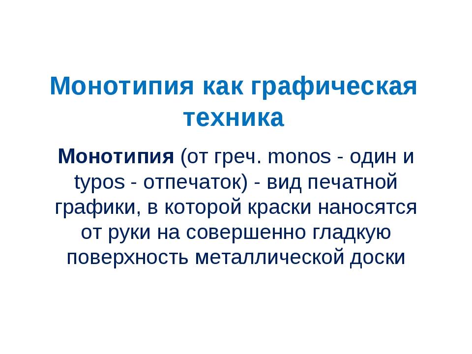 Монотипия как графическая техника Монотипия (от греч. monos- один и typos-...