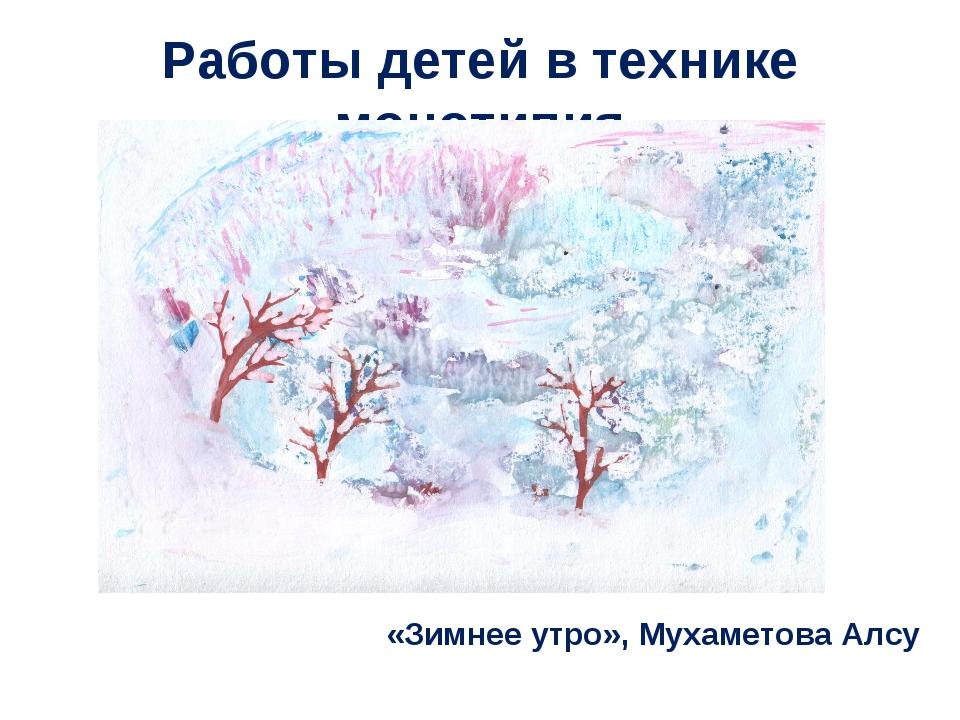 Работы детей в технике монотипия «Зимнее утро», Мухаметова Алсу