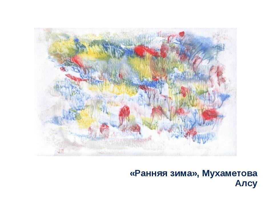 «Ранняя зима», Мухаметова Алсу