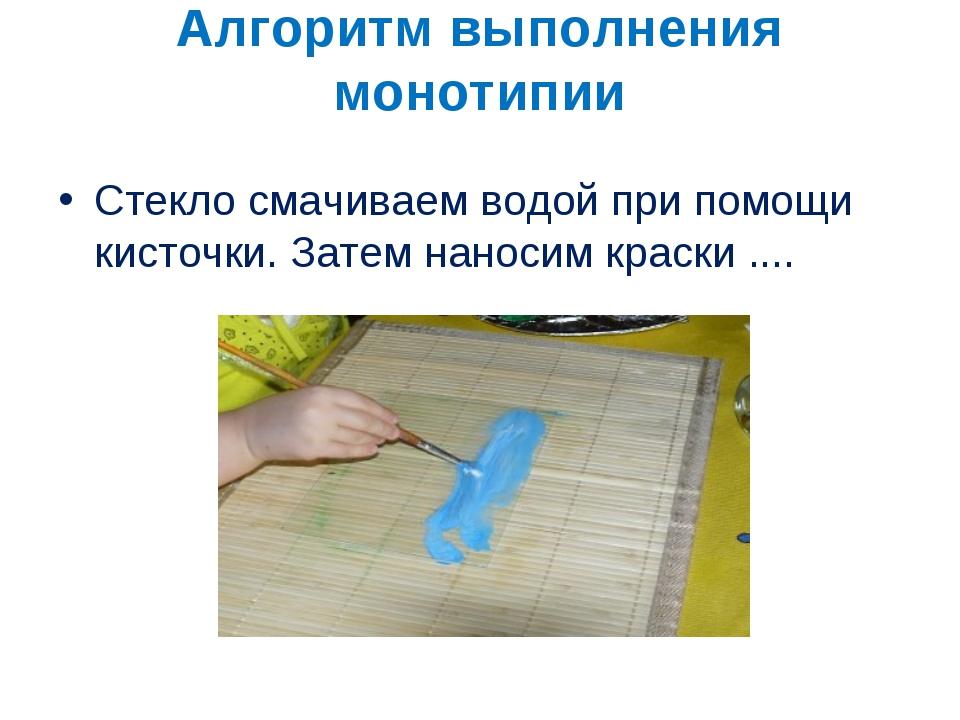 Алгоритм выполнения монотипии Стекло смачиваем водой при помощи кисточки. Зат...