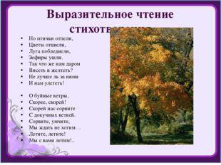 Выразительное чтение стихотворения Но птички отпели, Цветы отцвели, Луга побл