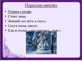Пересказ-анализ Первая строфа: Стоит зима. Зимний лес весь в снегу. Снега оче