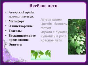 Весёлое лето Авторский приём: монолог листьев. Метафора Олицетворение Глаголы